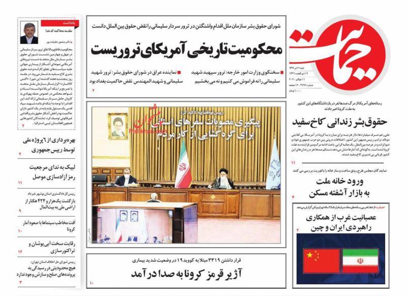 عناوین اخبار روزنامه حمایت در روز شنبه ۲۱ تیر