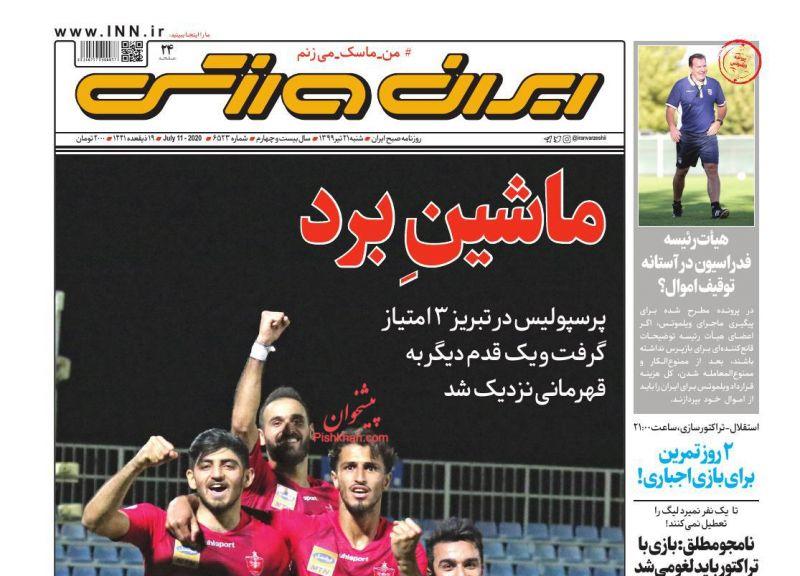 عناوین اخبار روزنامه ایران ورزشی در روز شنبه ۲۱ تیر