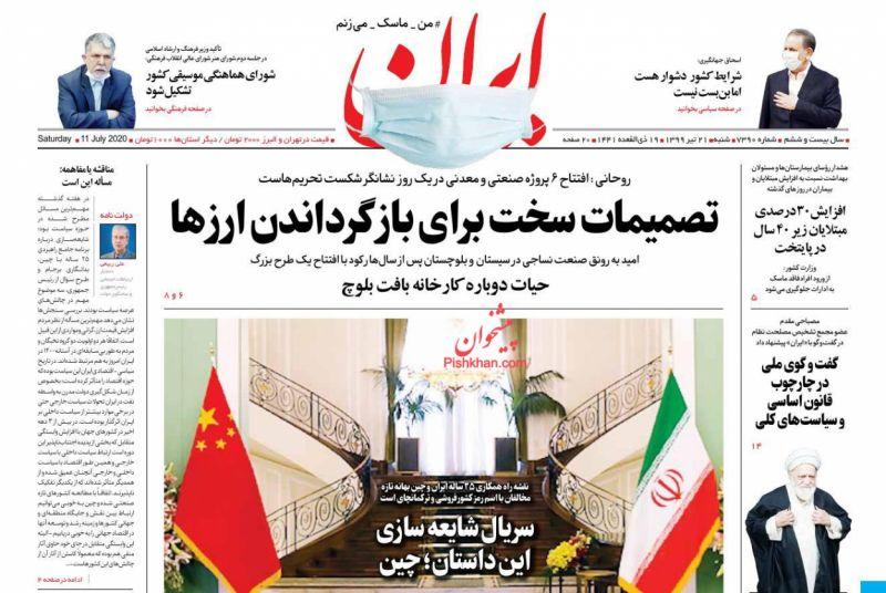 عناوین اخبار روزنامه ایران در روز شنبه ۲۱ تیر