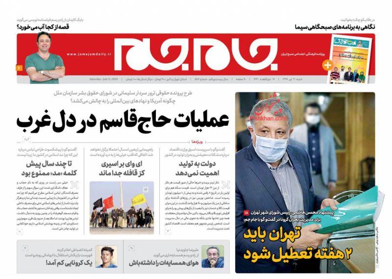 عناوین اخبار روزنامه جام جم در روز شنبه ۲۱ تیر