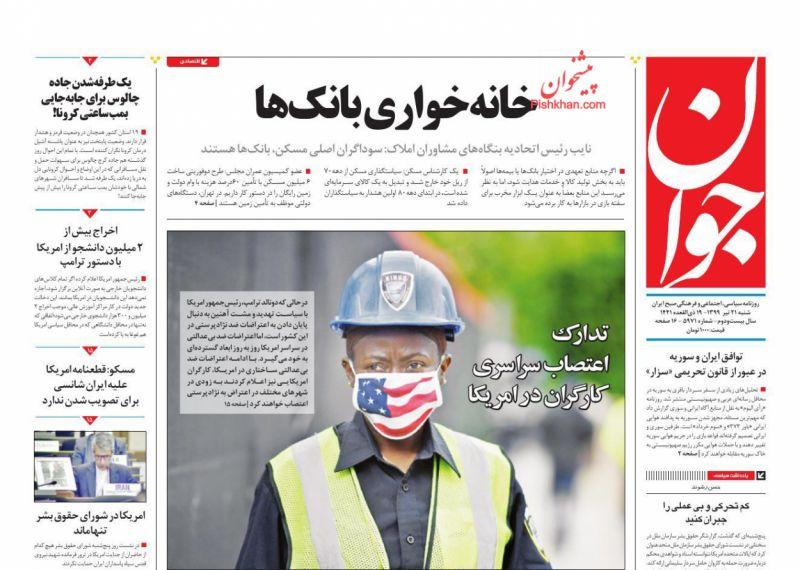 عناوین اخبار روزنامه جوان در روز شنبه ۲۱ تیر