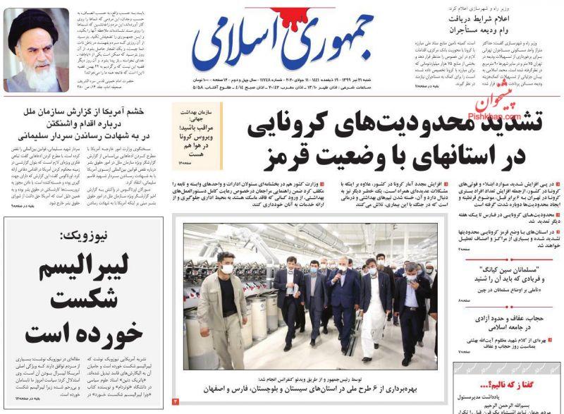 عناوین اخبار روزنامه جمهوری اسلامی در روز شنبه ۲۱ تیر