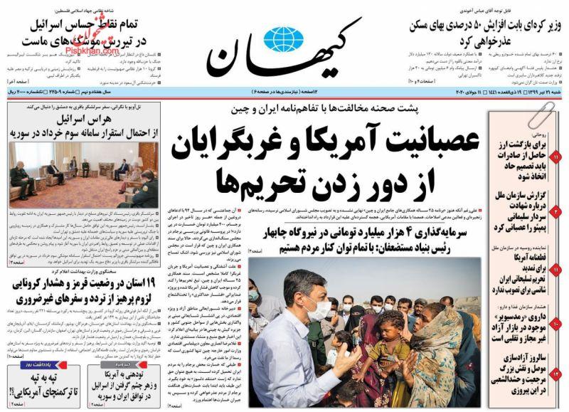 عناوین اخبار روزنامه کيهان در روز شنبه ۲۱ تیر