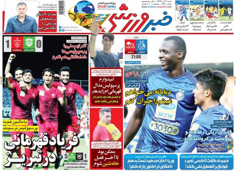 عناوین اخبار روزنامه خبر ورزشی در روز شنبه ۲۱ تیر