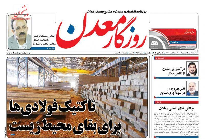عناوین اخبار روزنامه روزگار معدن در روز شنبه ۲۱ تیر