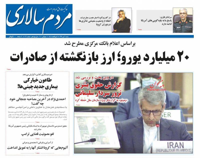 عناوین اخبار روزنامه مردم سالاری در روز شنبه ۲۱ تیر