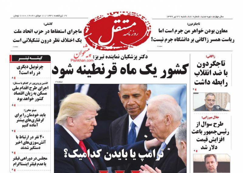 عناوین اخبار روزنامه مستقل در روز شنبه ۲۱ تیر