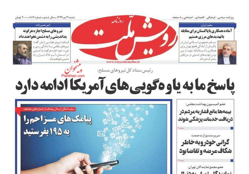 عناوین اخبار روزنامه رویش ملت در روز شنبه ۲۱ تیر