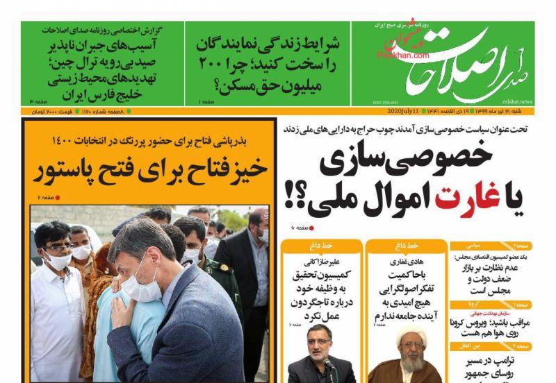 عناوین اخبار روزنامه صدای اصلاحات در روز شنبه ۲۱ تیر