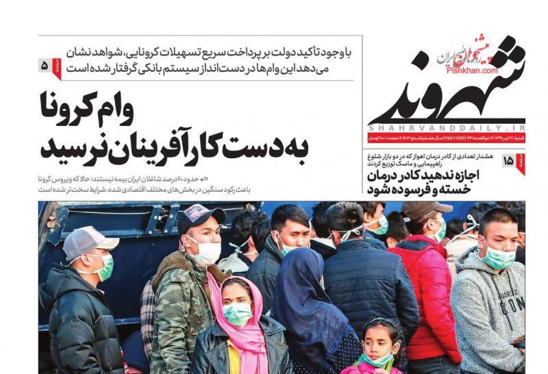 عناوین اخبار روزنامه شهروند در روز شنبه ۲۱ تیر