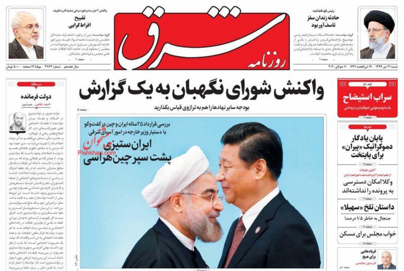 عناوین اخبار روزنامه شرق در روز شنبه ۲۱ تیر