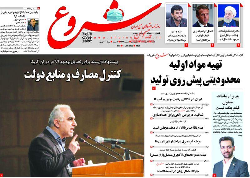 عناوین اخبار روزنامه شروع در روز شنبه ۲۱ تیر