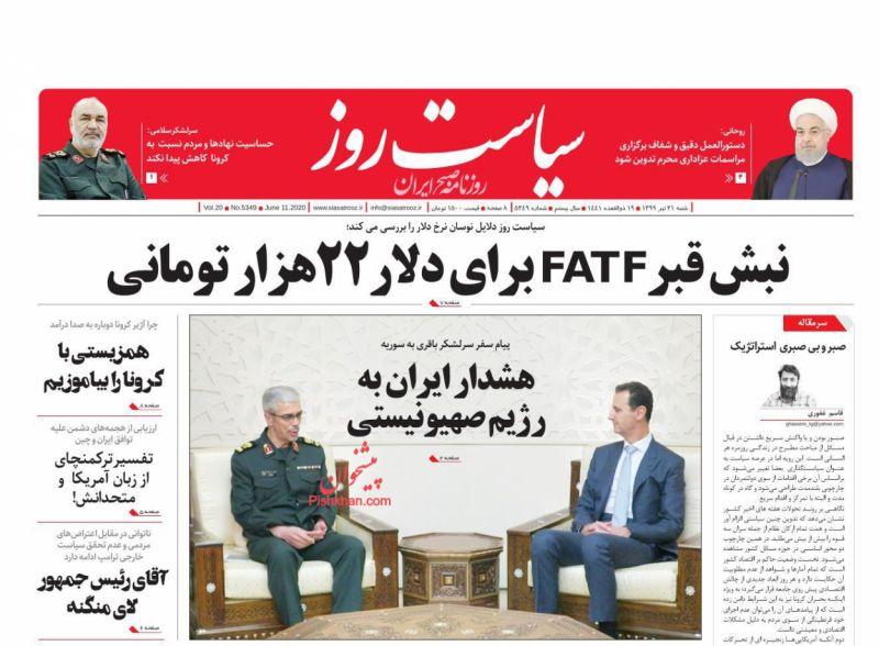 عناوین اخبار روزنامه سیاست روز در روز شنبه ۲۱ تیر