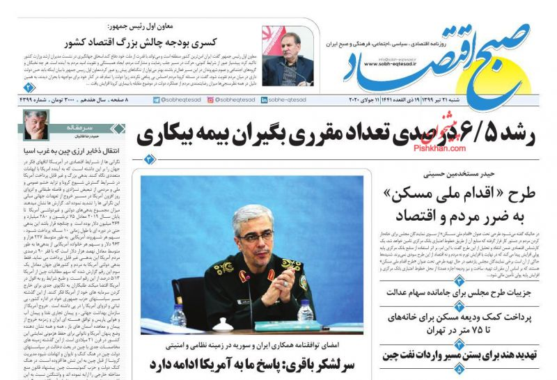 عناوین اخبار روزنامه صبح اقتصاد در روز شنبه ۲۱ تیر