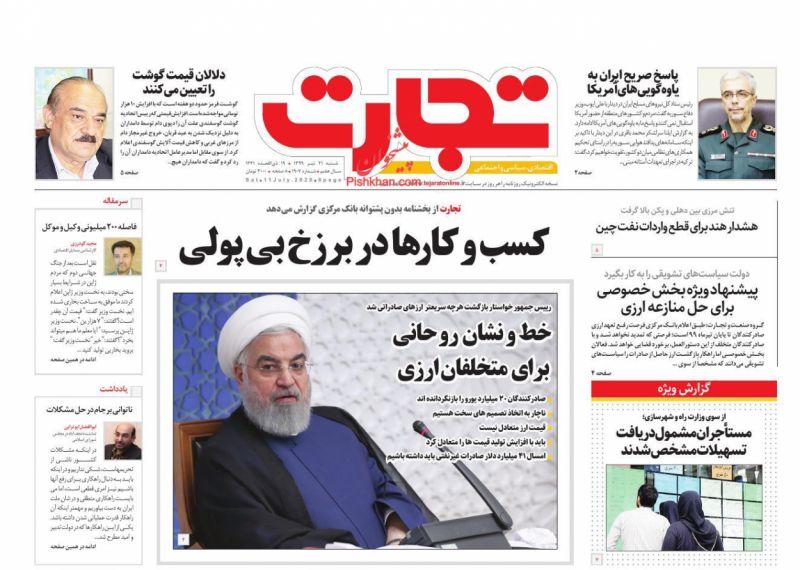 عناوین اخبار روزنامه تجارت در روز شنبه ۲۱ تیر