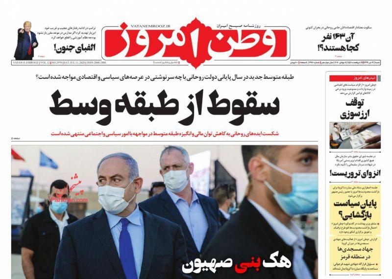 عناوین اخبار روزنامه وطن امروز در روز شنبه ۲۱ تیر