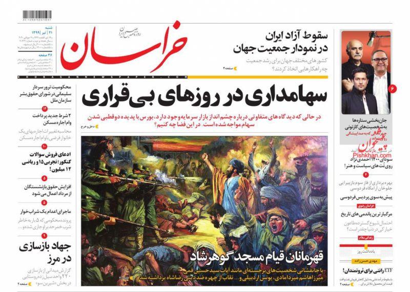 عناوین اخبار روزنامه خراسان در روز شنبه ۲۱ تیر