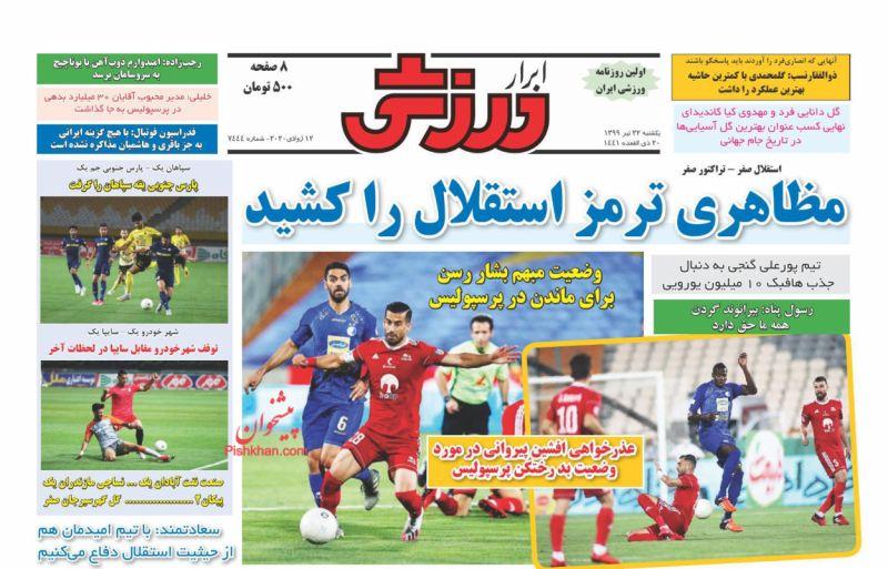عناوین اخبار روزنامه ابرار ورزشى در روز یکشنبه ۲۲ تیر