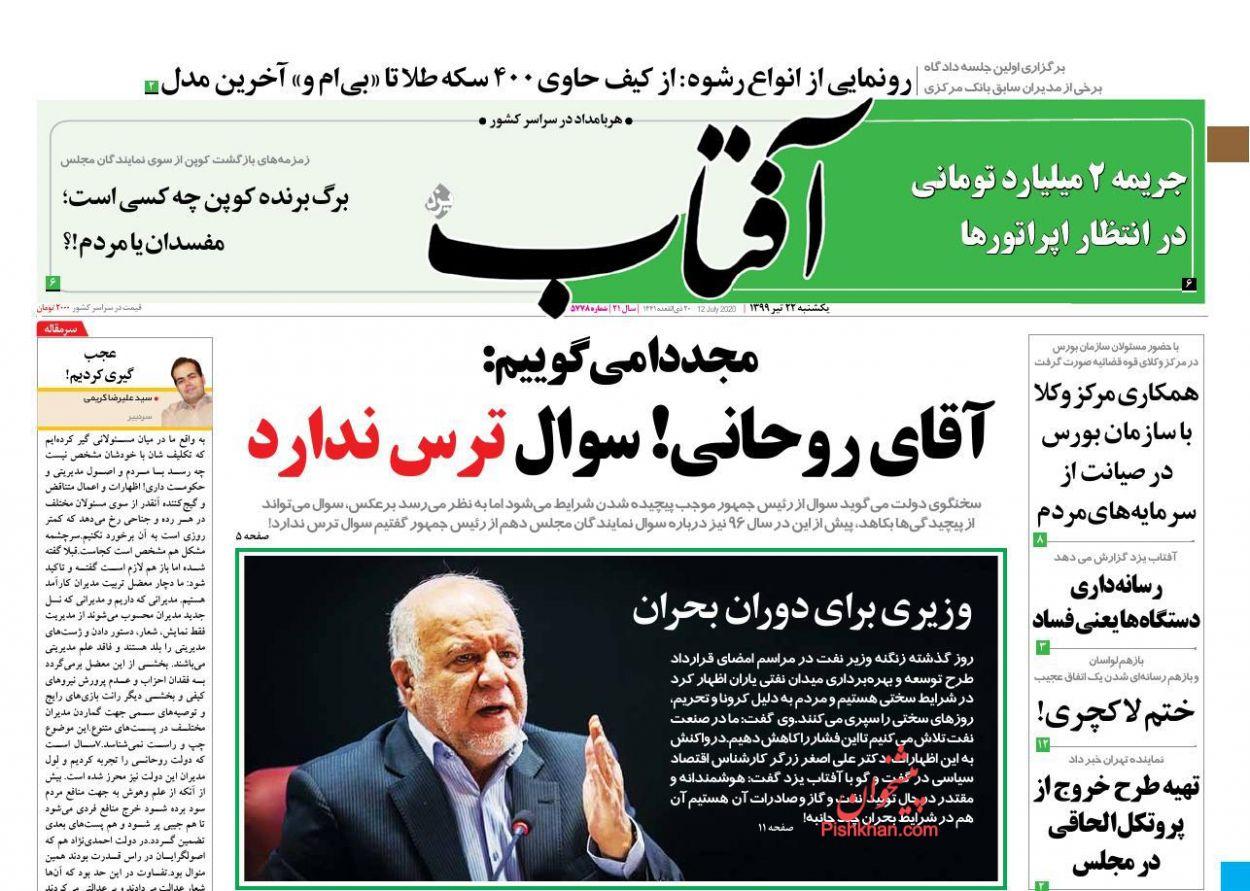 عناوین اخبار روزنامه آفتاب یزد در روز یکشنبه ۲۲ تیر