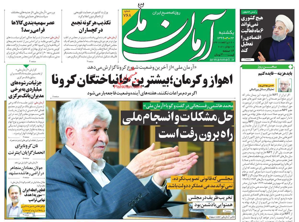 عناوین اخبار روزنامه آرمان ملی در روز یکشنبه ۲۲ تیر