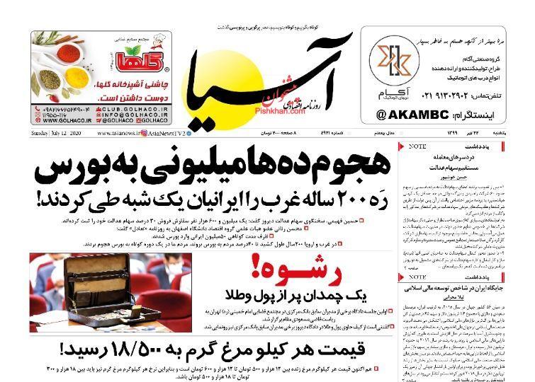 عناوین اخبار روزنامه آسیا در روز یکشنبه ۲۲ تیر
