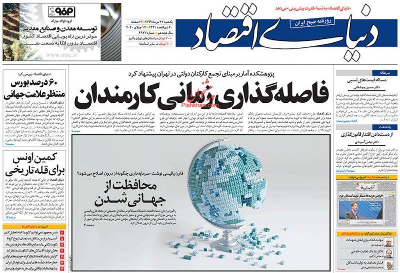 عناوین اخبار روزنامه دنیای اقتصاد در روز یکشنبه ۲۲ تیر