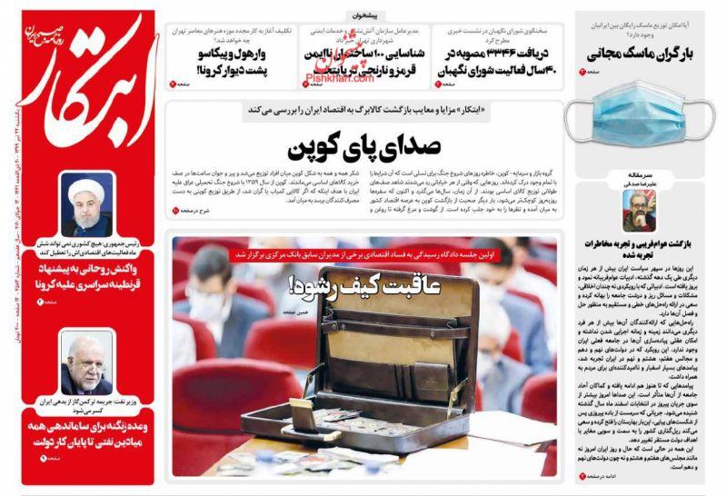 عناوین اخبار روزنامه ابتکار در روز یکشنبه ۲۲ تیر