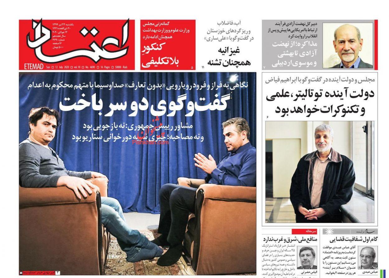 عناوین اخبار روزنامه اعتماد در روز یکشنبه ۲۲ تیر