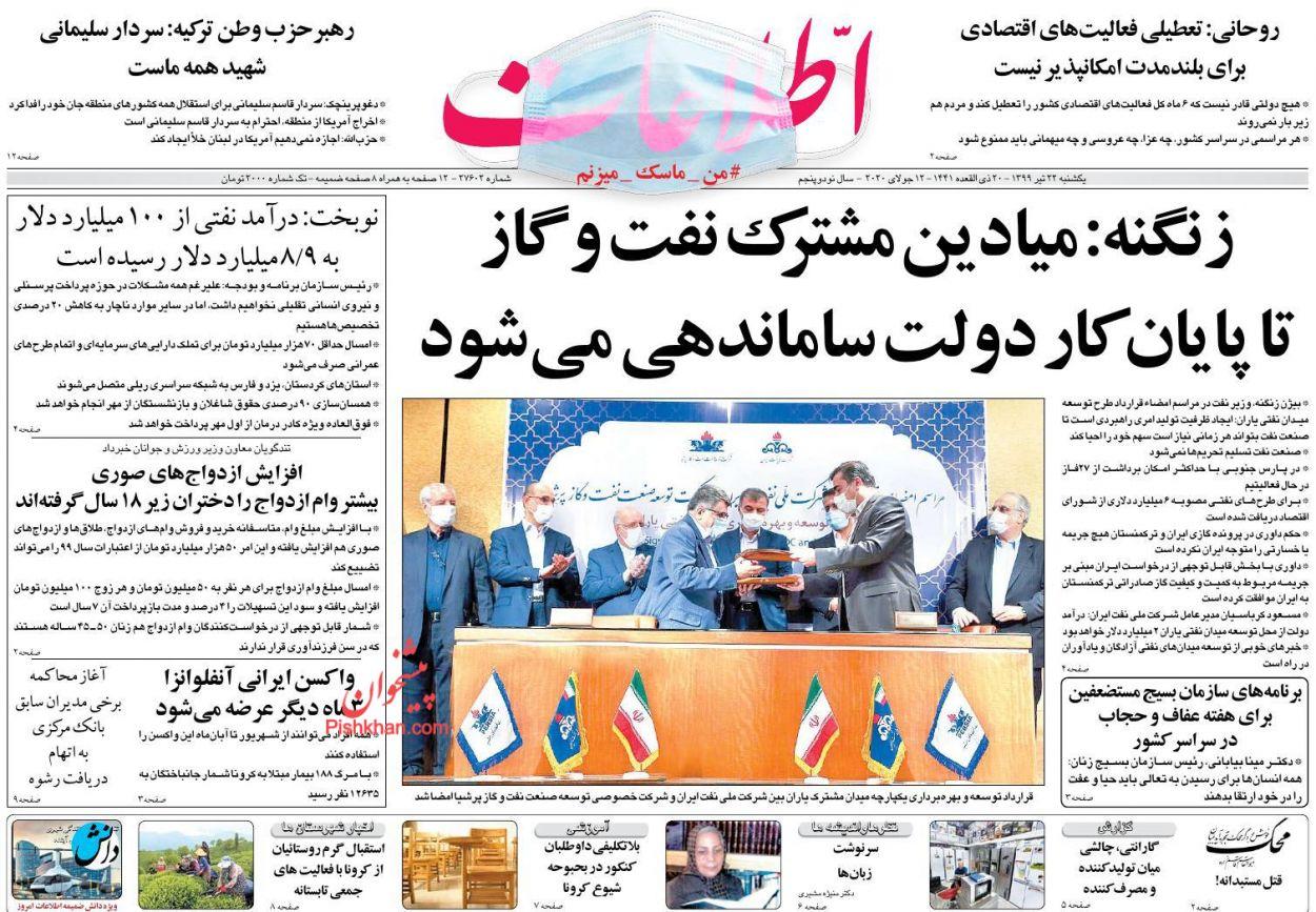 عناوین اخبار روزنامه اطلاعات در روز یکشنبه ۲۲ تیر