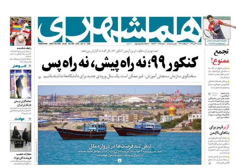 عناوین اخبار روزنامه همشهری در روز یکشنبه ۲۲ تیر