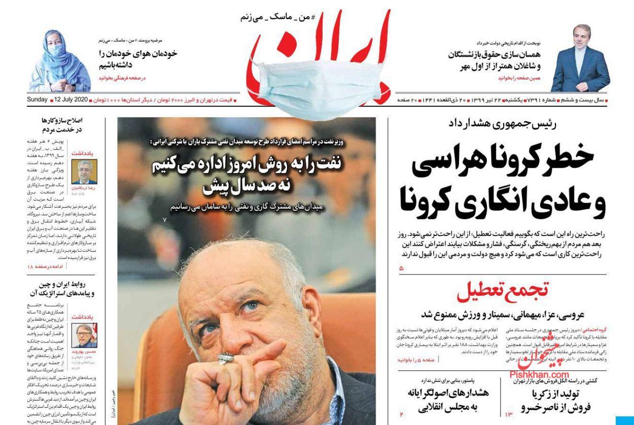 عناوین اخبار روزنامه ایران در روز یکشنبه ۲۲ تیر