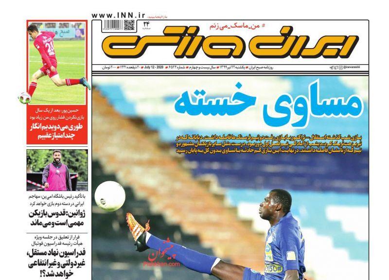 عناوین اخبار روزنامه ایران ورزشی در روز یکشنبه ۲۲ تیر