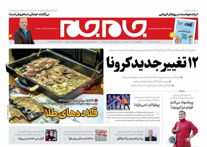عناوین اخبار روزنامه جام جم در روز یکشنبه ۲۲ تیر