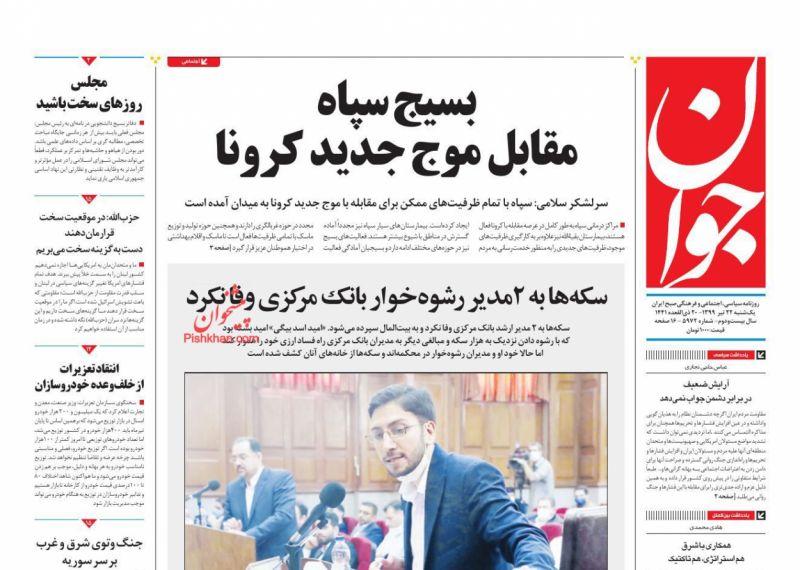 عناوین اخبار روزنامه جوان در روز یکشنبه ۲۲ تیر
