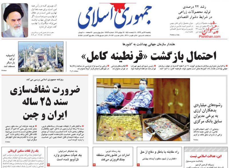عناوین اخبار روزنامه جمهوری اسلامی در روز یکشنبه ۲۲ تیر