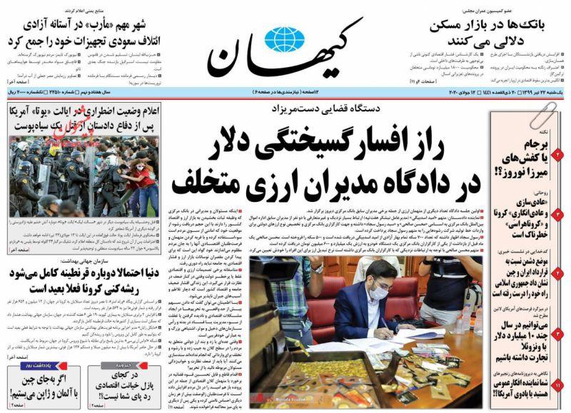 عناوین اخبار روزنامه کيهان در روز یکشنبه ۲۲ تیر