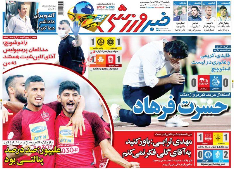 عناوین اخبار روزنامه خبر ورزشی در روز یکشنبه ۲۲ تیر