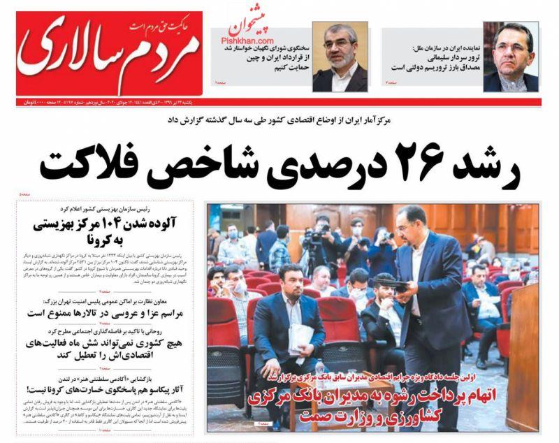 عناوین اخبار روزنامه مردم سالاری در روز یکشنبه ۲۲ تیر