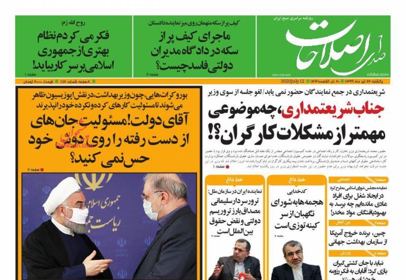 عناوین اخبار روزنامه صدای اصلاحات در روز یکشنبه ۲۲ تیر