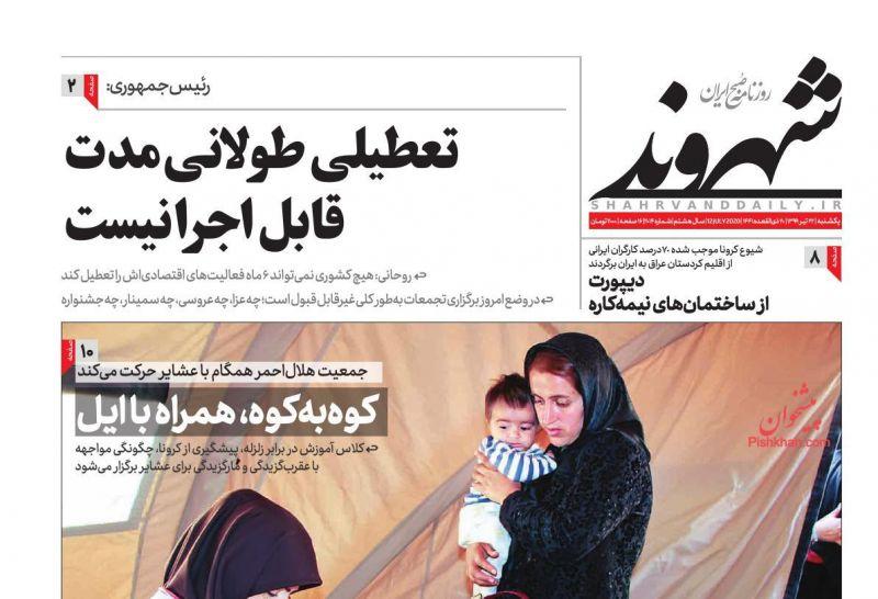 عناوین اخبار روزنامه شهروند در روز یکشنبه ۲۲ تیر