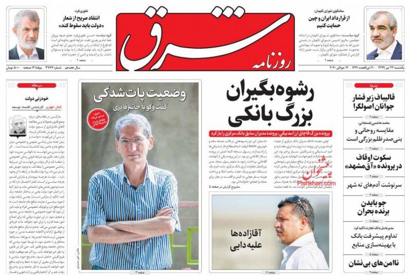 عناوین اخبار روزنامه شرق در روز یکشنبه ۲۲ تیر