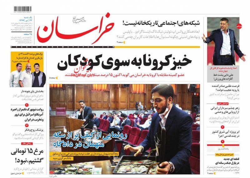 عناوین اخبار روزنامه خراسان در روز یکشنبه ۲۲ تیر