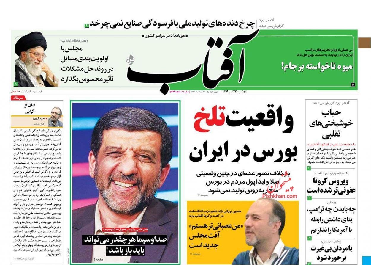 عناوین اخبار روزنامه آفتاب یزد در روز دوشنبه ۲۳ تیر