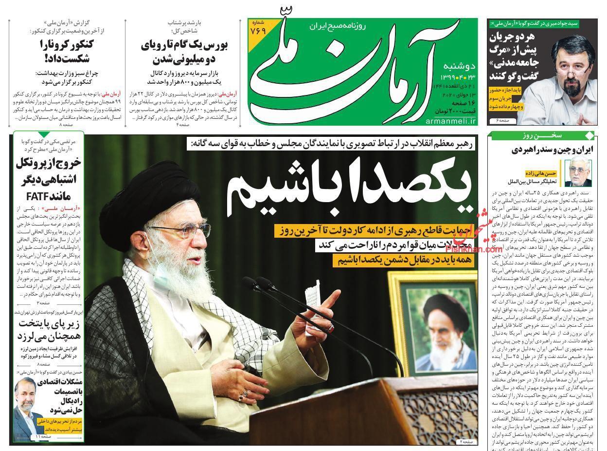 عناوین اخبار روزنامه آرمان ملی در روز دوشنبه ۲۳ تیر