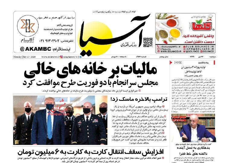 عناوین اخبار روزنامه آسیا در روز دوشنبه ۲۳ تیر