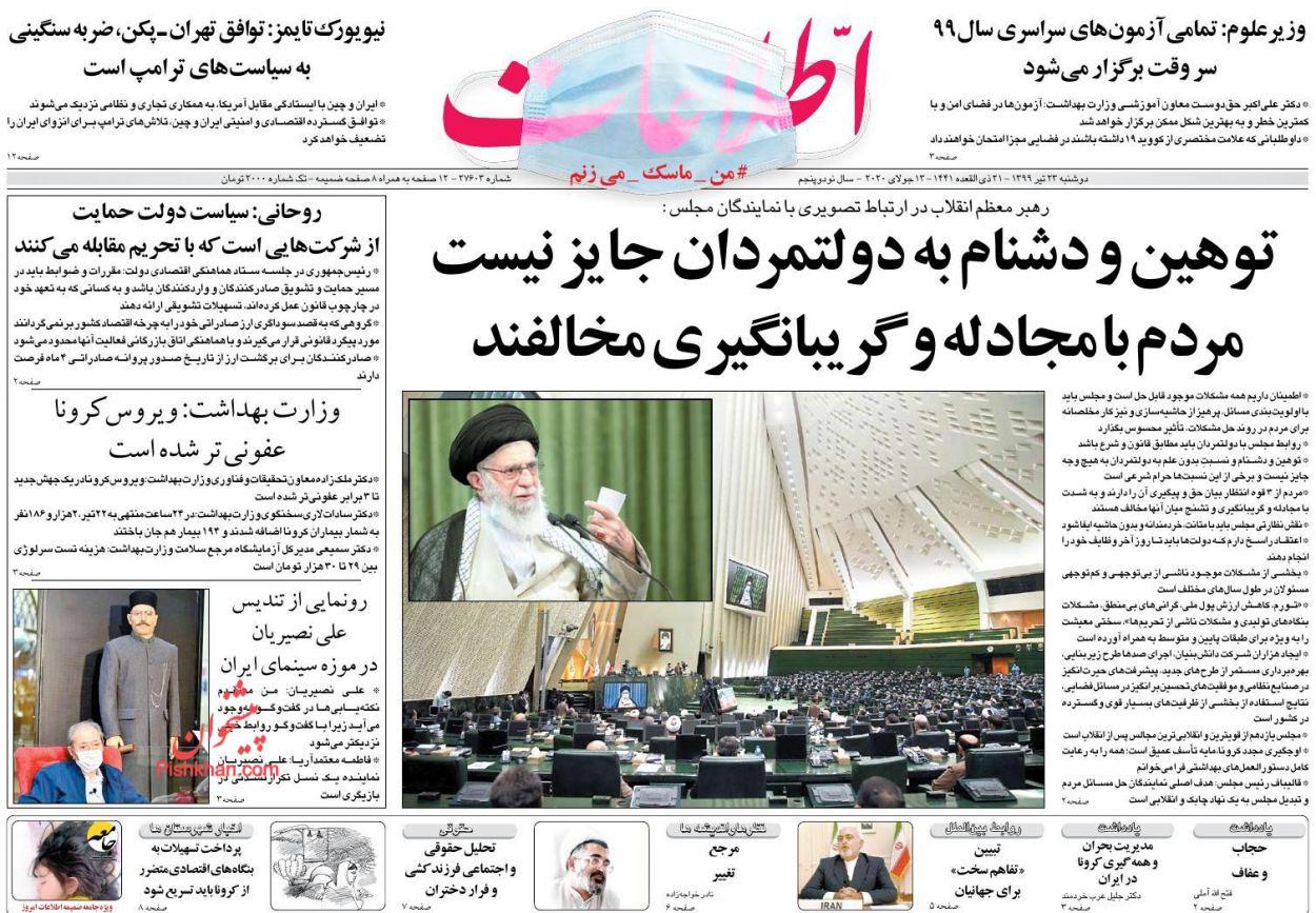 عناوین اخبار روزنامه اطلاعات در روز دوشنبه ۲۳ تیر