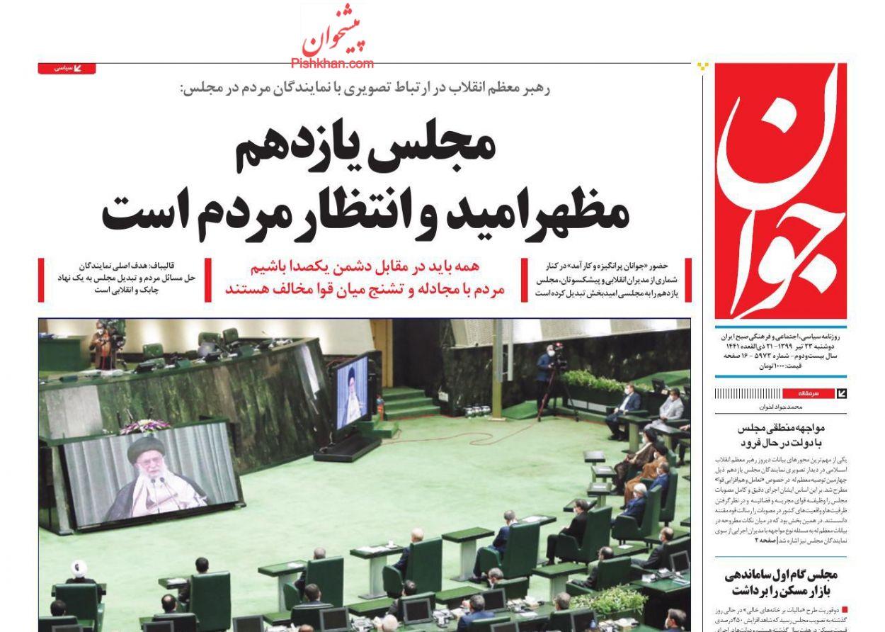 عناوین اخبار روزنامه جوان در روز دوشنبه ۲۳ تیر