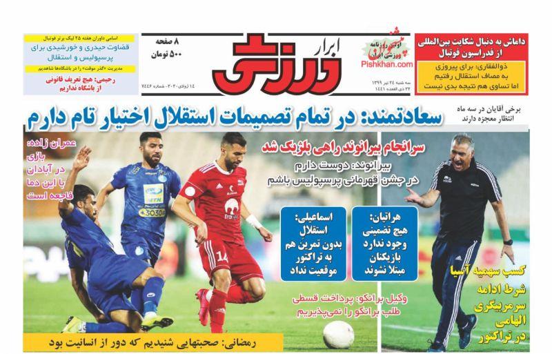 عناوین اخبار روزنامه ابرار ورزشى در روز سهشنبه ۲۴ تیر