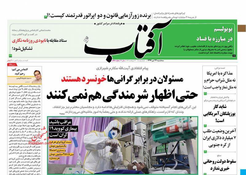 عناوین اخبار روزنامه آفتاب یزد در روز سهشنبه ۲۴ تیر
