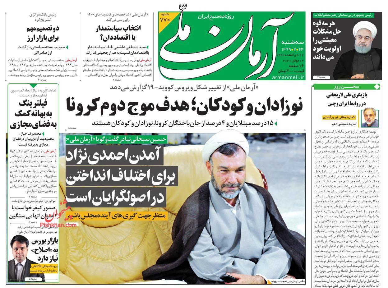 عناوین اخبار روزنامه آرمان ملی در روز سهشنبه ۲۴ تیر
